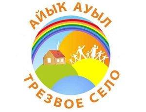 В Башкортостане за звание «Трезвого села» будут бороться более 400 претендентов